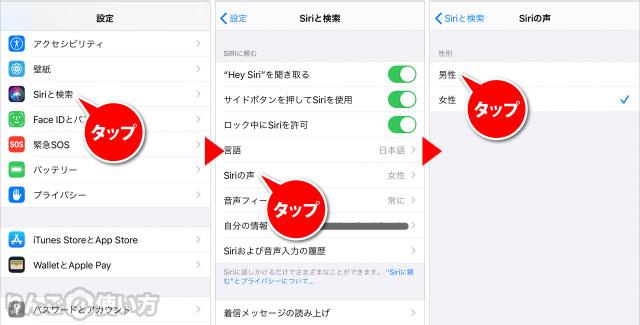 Siriの性別を変える方法