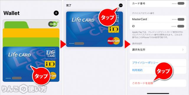 Apple Payからクレジットカードを削除する方法