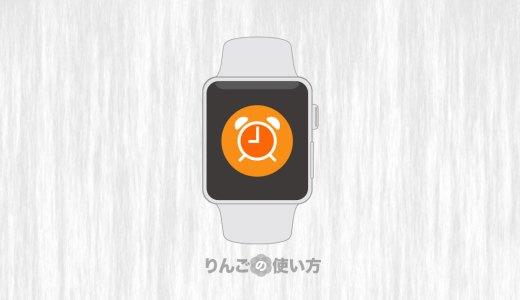 【Apple Watch】アラームの繰り返しやスヌーズの設定をする方法
