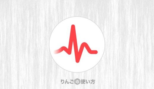Apple Watchの心電図を使う方法。使ってみた感想