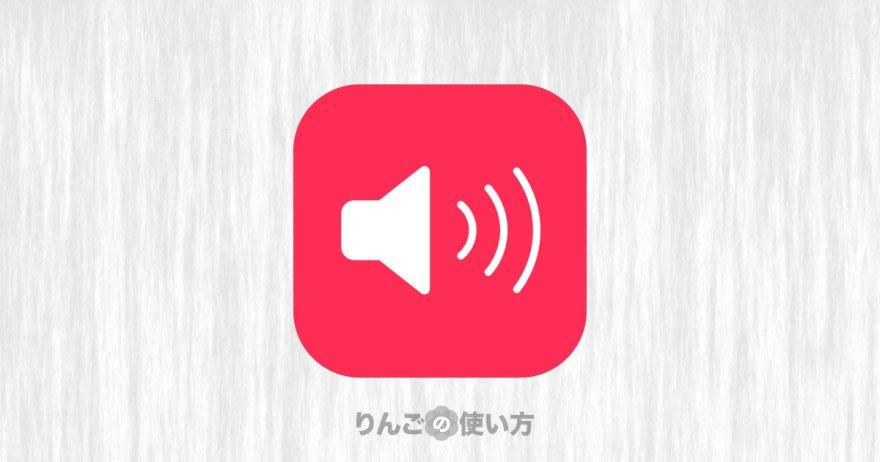 音 出 ない が iphone