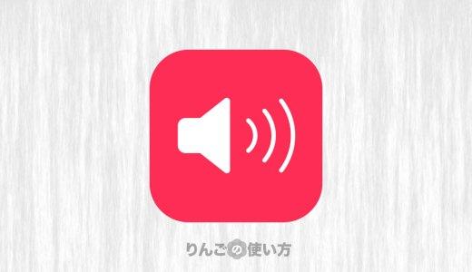 【iPhone・iPad】キーボード音(タイプ音)を消す(オフ)方法