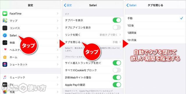 iPhone・iPadのSafariでタブを自動的に閉じるようにする方法
