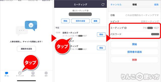 Zoom、開催前のミーティングのミーティングIDとパスワードをiPhoneの画面で知る方法