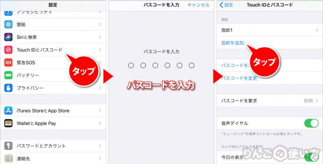 Touch IDで指紋を追加する方法
