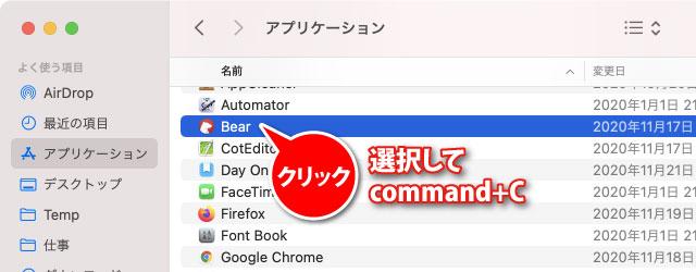 Macのアプリのアイコン画像データを抜き出す方法