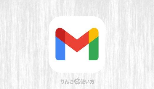 【iPhone・iPad】Gmailでリンクを開いたときのブラウザを変える方法