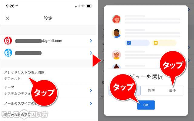 Gmailアプリで送信者のアイコンやメールの抜粋を非表示にする方法 1/3