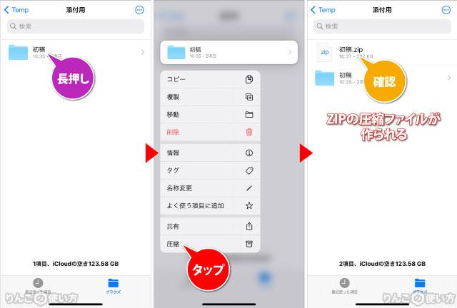iPhone・iPadでファイルをZIP形式に圧縮する方法。ファイル・フォルダが一つの場合