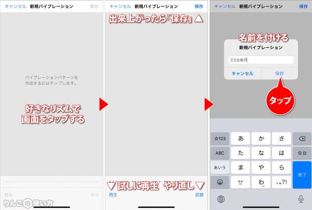 iPhoneのバイブレーション(振動)を自作する方法