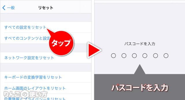 すべての設定をリセットする方法 iPhone iPad 2/3