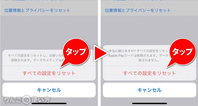 すべての設定をリセットする方法 iPhone iPad 3/3