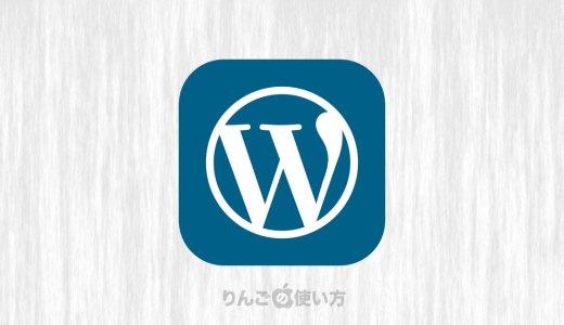 【WordPress】編集画面で十字キーを使ってブロックの移動ができない時の直し方