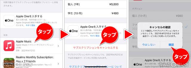 Apple Musicのサブスクリプションを解約する方法