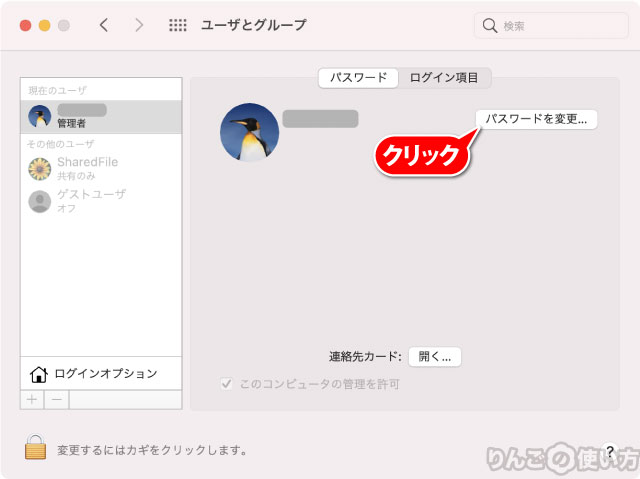 Macのログイン用パスワードを変える方法 2/2