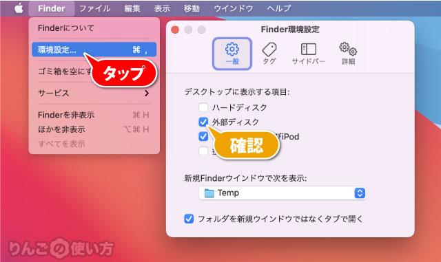Macで外部ストレージが認識されないときの対処方法