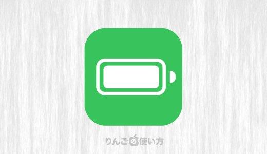 たった2つ!iPhoneのバッテリーの減りが早いときにやるべきこと