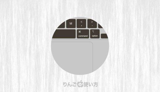 【Mac】画面が突然ズーム・拡大するのと止める方法