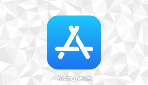 【iPhone・iPad】App Storeのアイコンに付く赤丸の数字が消えないときの対処方法