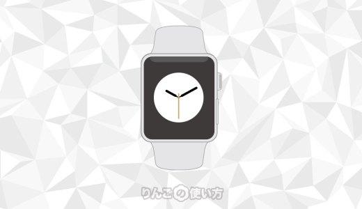 【Apple Watch】耳慣れない音が鳴るときの直し方