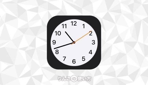 【疑問】iPhoneやiPad、Macの時計はいつも9時41分で、Apple Watchは10時9分30秒な理由