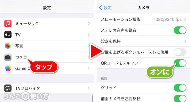 iPhone・iPadのカメラアプリでQRコードを読み込まないときに試したいこと