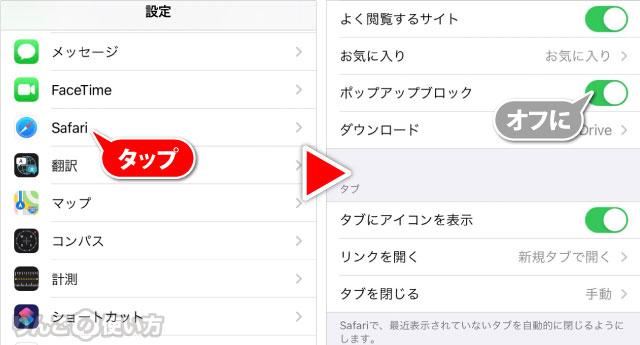 Safariのポップアップブロックをオフにする方法 iPhone iPad