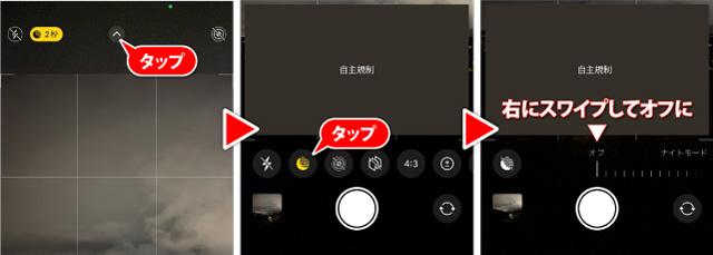 iPhoneでナイトモードをオフにする方法