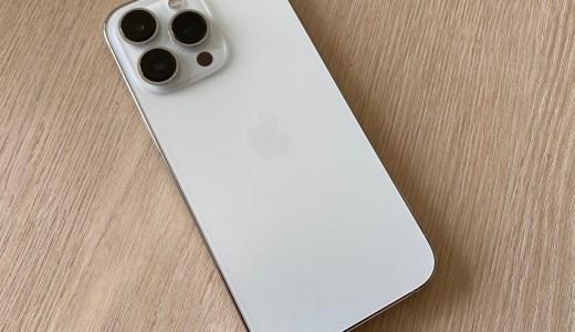 【1週間レビュー】iPhone 13 Proを買って良かったこと・悪かったこと。11 Proとも比較
