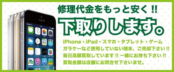 iPhone修理代金を更に安くする、下取りキャンペーン画像
