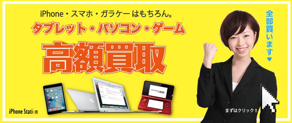 iPhone修理・買取 iPhone Station 江戸川区葛西店