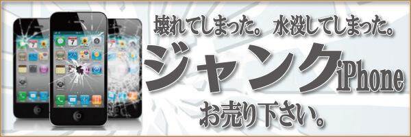 江戸川区、葛西で壊れてしまった、水没してしまったiPhoneの買取 画像