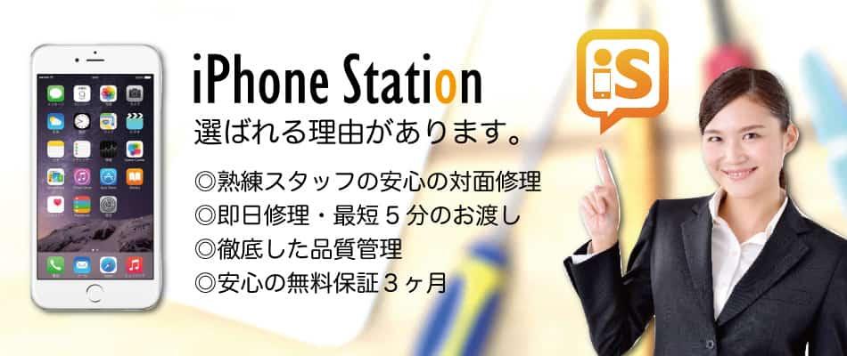 葛西臨海公園i,Phone修理,葛西