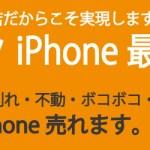 江戸川区で画面の割れたiPhoneを高く売れるお店をお探しですか? iPhoneStation江戸川区葛西店