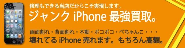 ジャンク iPhone 高価買取