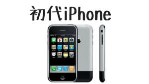 iPhone10周年を振り返る 初代iPhone