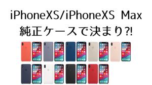 新型iPhone純正ケースがおすすめ!AppleStoerでオンライン注文可