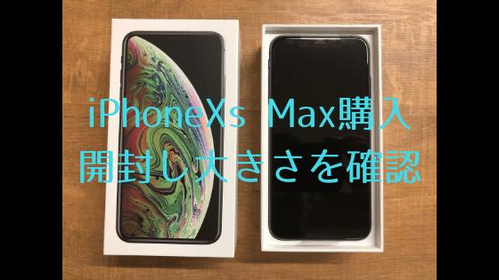 iPhoneXs Max買ってみた!iPhone7Plusと比較してみる