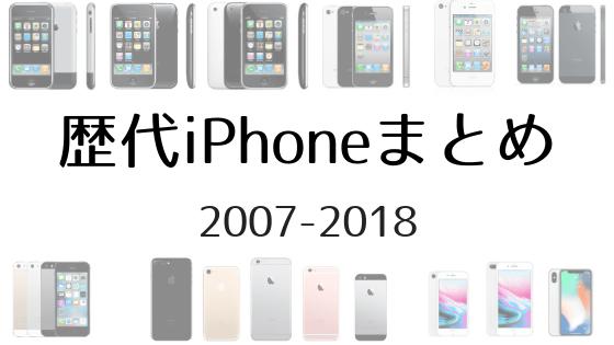 歴代iPhone一覧 初代〜最新まで紹介