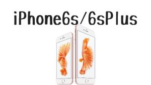 iPhone10周年を振り返る iPhone6s/6sPlus