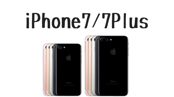 iPhone10周年を振り返る iPhone7/7Plus