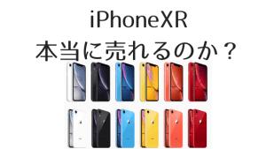 iPhoneXRは本当に売れるのか?予約状況は△