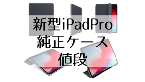 新型iPadPro純正ケース!かっこいい前面・背面どちらも保護