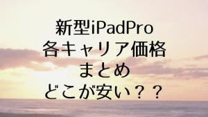 新型iPadPro価格発表  docomo/au/SoftBankどこが1番安い?