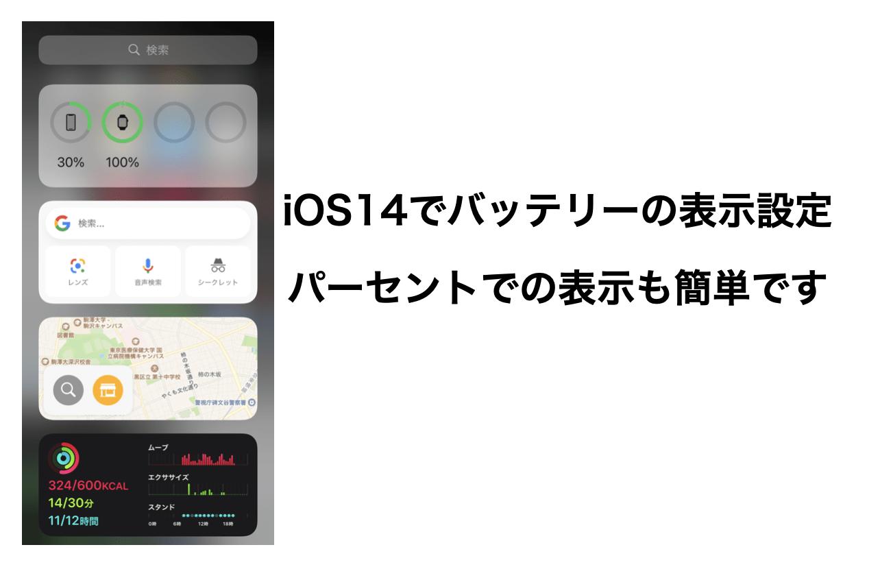 iOS14 バッテリー表示を設定する方法!ウィジェットで簡単設定(3種類)