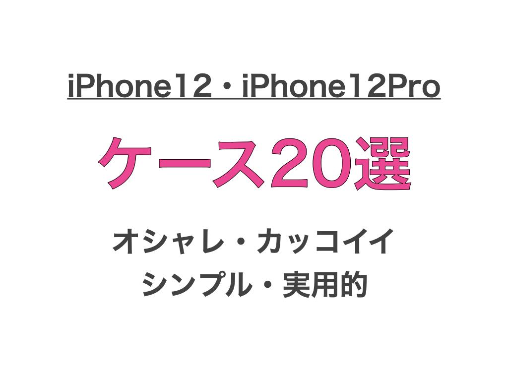 iPhone12/Proケース20選!!!オシャレ・かっこいい・シンプル・実用的ケースを紹介