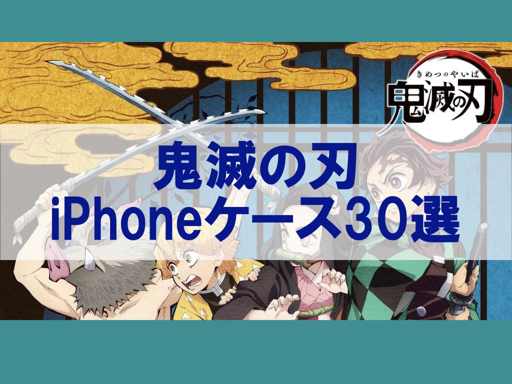 鬼滅の刃のiPhoneケース30選を紹介します!!欲しいケースがきっと見つかるよ!!