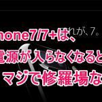 【修羅場】「iPhone7電源入らない、修理して」僕「それ出来ないっす」
