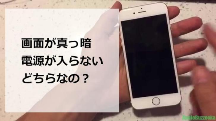 iPhoneの画面が真っ暗と電源が入らないはどっちなの