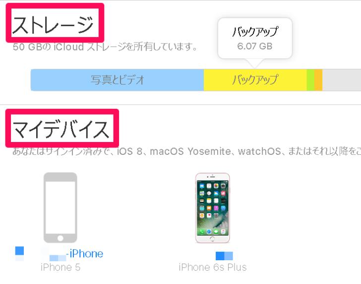 iPhoneのパスコード忘れでiCloudからバックアップの確認はマイデバイスを確認する
